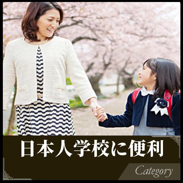 日本人学校に便利
