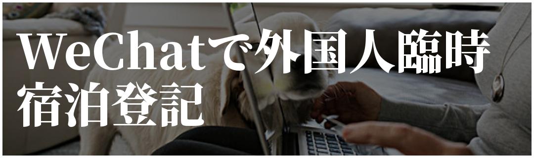 WeChatで外国人臨時宿泊登記