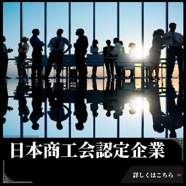 日本商工会認定企業