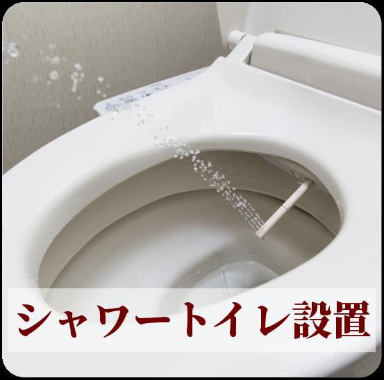 シャワートイレ設置
