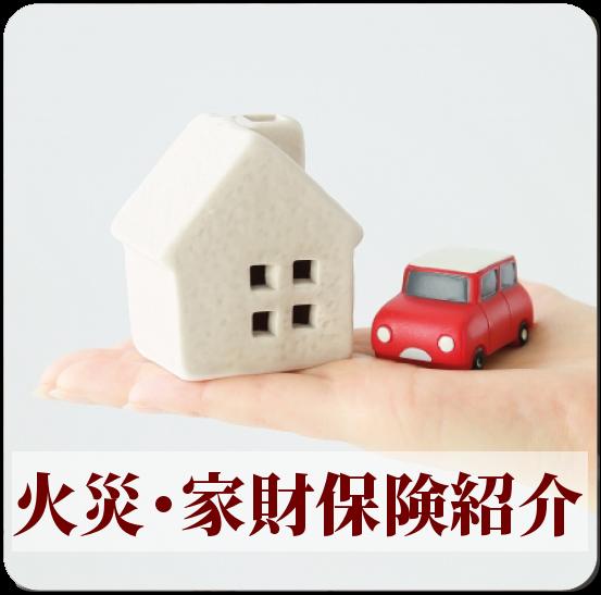 火災・家財保険の紹介
