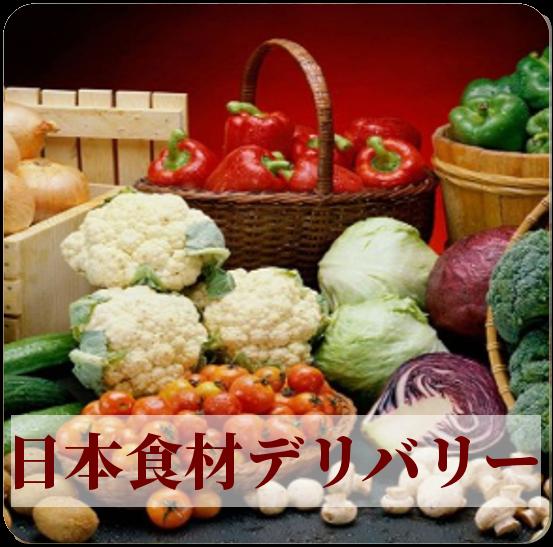 日本食材デリバリー