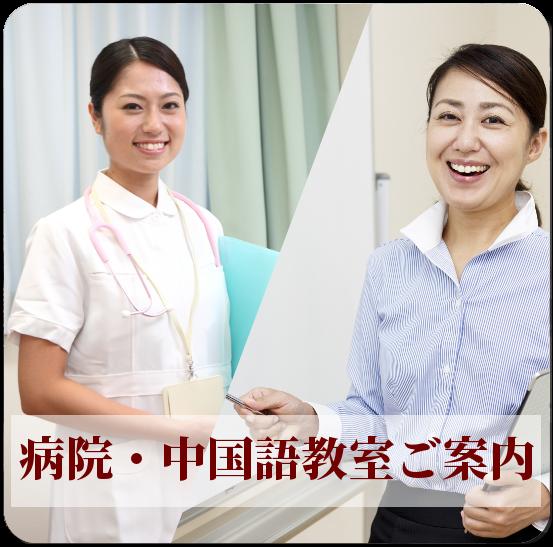 病院・中国語教室ご案内
